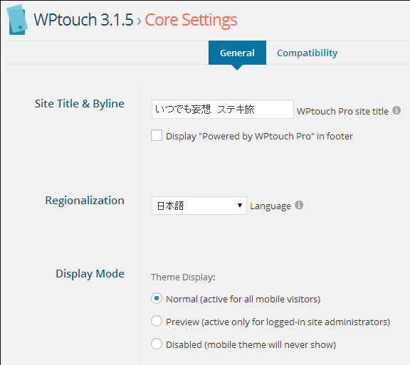 WPtouch_Core Settings(General)1
