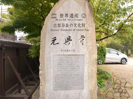 奈良 元興寺 世界遺産