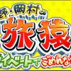 東野・岡村の旅猿5 箱根日帰り温泉・下みちの旅 2014/05/18