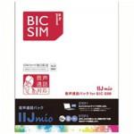 BIC SIM(IIJmio・みおふぉん)値段据え置きで利用可能なパケット増量 15年4月1日~