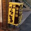 旅猿でおなじみの珈琲園ぶらじる(喫茶ぶらじる)へ行ってきた!!