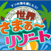 世界さまぁ~リゾート 2014/5/25 シンガポール編